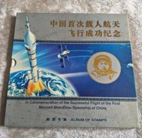 中国首次载人航天飞行成功纪念 邮票专集
