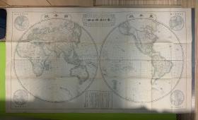 复刻本《重订万国全图》