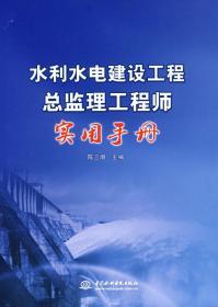 水利水电建设工程总监理工程师实用手册 陈三潮 主编