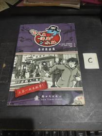 """""""食人鱼-海盗"""" 小组.3.海港袭击案."""