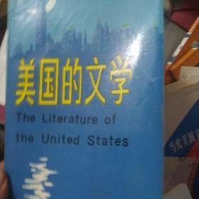 美国的文学 上下 英汉对照读物