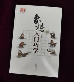 【正版图书现货】象棋入门巧学(双色版)