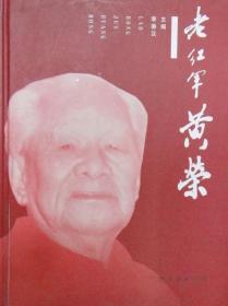 老红军黄荣(照片画册)