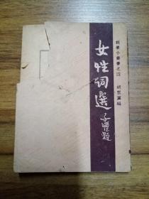女性词选(民国三十六年四月胜利后 二版)