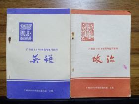 广东省1979年高考复习资料:政治、英语
