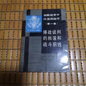 朝鲜战争中的美国陆军(第一卷)停战谈判的帐篷和战斗前线