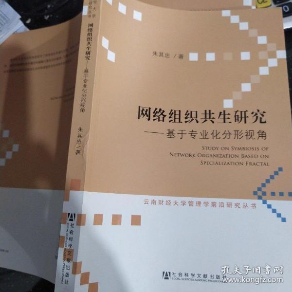 网络组织共生研究:基于专业化分形视角