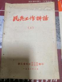 民兵工作讲话  上1973年  带毛主席语录