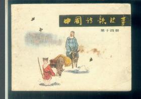 中国诗歌故事-14