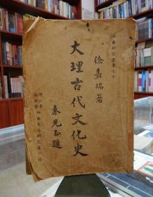 《大理古代文化史,1949年7月版【初版】》【秦光玉封面题字】