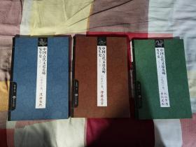 中国古代文论范畴发生史全三册