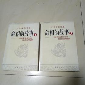 命相的故事(众名家识相知命经典案例总汇)1、3两册齐售