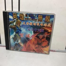 PC游戏光盘 魔法门系列之英雄无敌 III 1CD 无划痕