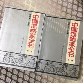 中国谋略家全书 上下册
