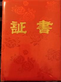《证书》赵登峰同志於一九九三年二月三月,参加沈湘教授声乐大师班学习,特发此证。沈湘签发