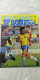 【日文原版】日本原版足球杂志(1988年5月号,88年欧洲杯热身赛意大利对苏联队,卡雷卡等专题,带球星卡布鲁查加1张)