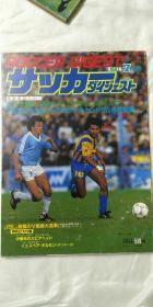 【日文原版】日本原版足球杂志(1987年7月号,那不勒斯队首都夺意甲联赛冠军,欧洲大三杯等专题)
