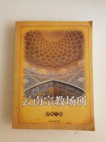 云南宗教场所•伊斯兰教