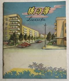 闵行一条街练习簿