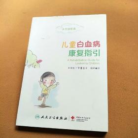小天使医典:儿童白血病康复指引