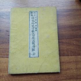 蝴蝶包背装   和刻本    古地图册 《改正补删日本外史纂语字类大全附古战场图》  一册全 (地图45幅)   明治12年(1879年)
