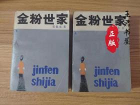 金粉世家上下2册(一版一印)