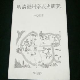 明清徽州宗族史研究(韩语)