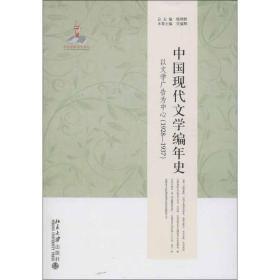 中国现代文学编年史:以文学广告为中心(1928-1937)
