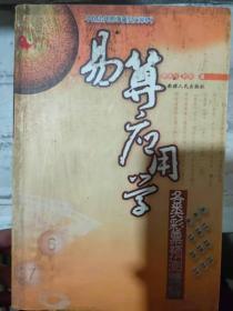 中国古代哲学研究文萃(5)《易算应用字(各类彩票预测精解)》