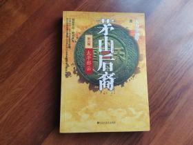茅山后裔(第6卷):太平邪云