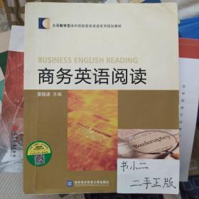 商务英语阅读 董晓波 对外经济贸易大学出版社