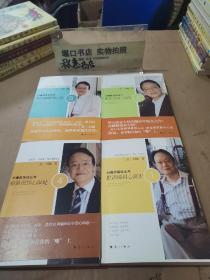 刘墉超强说话术.1.2.3.4册
