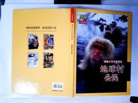 中国国家地理.博物:地球村公民