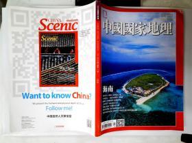 中国国家地理 2017.09  海南