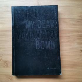 山本耀司:我投下一枚炸弹