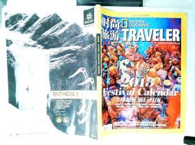 时尚旅游 2013-1月号 全球最佳旅行月历