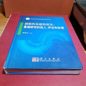 创新的基础和源泉:基础研究的投入、评估和协调