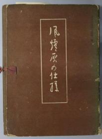 风炉灰的仕样子 茶道全书 第2篇 1941年 文友堂 32开 线装 201页 末宗广