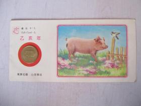 猪年礼品卡1995年