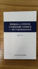 我国流动人口管理中的公安执法问题与对策研究:基于户籍改革制度的思考