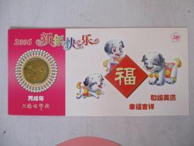 狗年礼品卡2006年