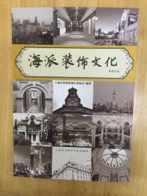 海派装饰文化 文集(一)