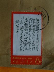 贴文7(毛主席诗词菩萨蛮、黄鹤楼)的实寄封