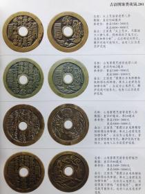 21年中国花钱图集新版作者签名钤印另推清钱图鉴雍正顺治袁像银元