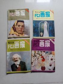 富春江画报1983年2、3、6、11(4本合售)