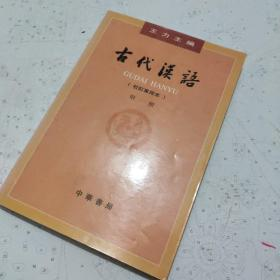 古代汉语(第一册):校订重排本
