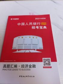 中国人民银行招考宝典(招聘考试专用教材)