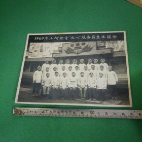1960年上耐食堂三八服务员集体留念