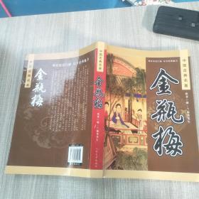 金瓶梅 中国古典名著