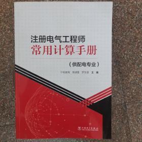 注册电气工程师常用计算手册 供配电专业